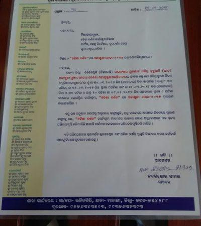 Olasuni Mela 2017 on Odisha Darsan