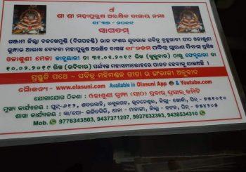 Maha Purusa Shree Shree Arakhita Das 183 Tama Janma Dibasa
